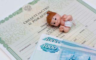 Как получить пособие по уходу до 1,5 лет?