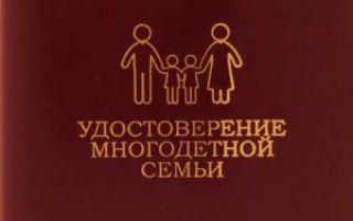 Как получить удостоверение многодетной семьи?