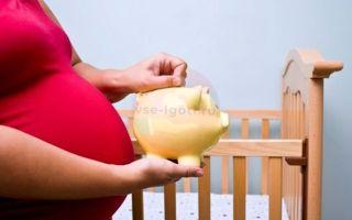 Как получить пособие на ранних сроках беременности?