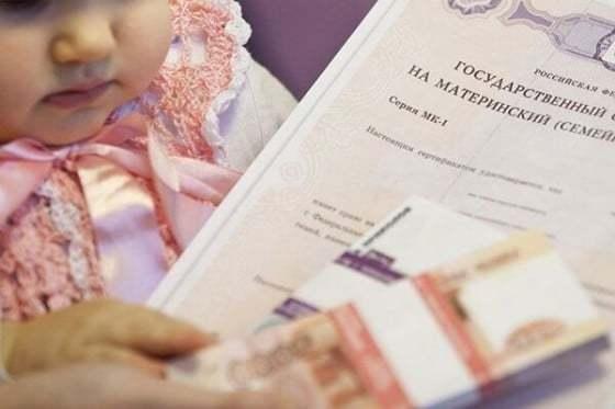 Как законно обналичить материнский капитал в 2020 году: можно ли получить деньги наличными, порядок оформления ежемесячных выплат и нужные документы