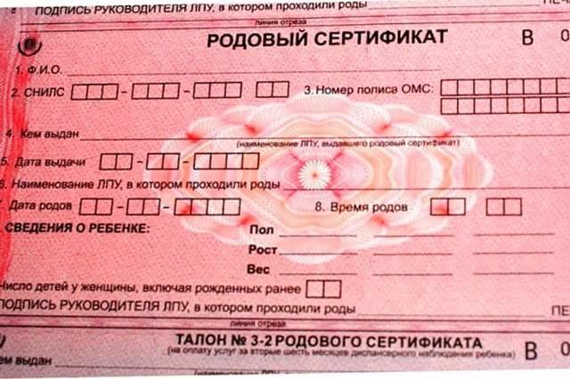 Сколько стоит родовой сертификат: его сумма и оплата врачам по сертификату, а также можно ли его купить и обналичить деньги, полученные по сертификату